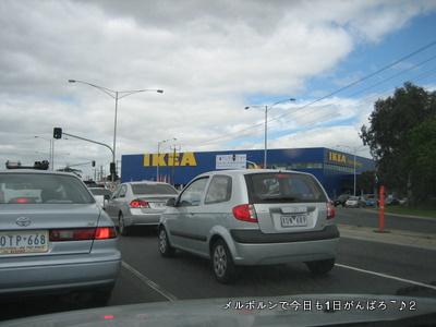 new ikea1