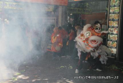chinese NY 2012