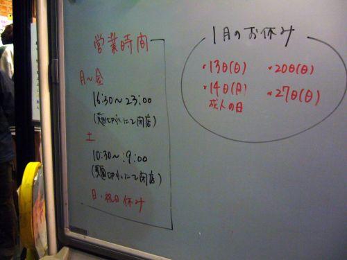 2008-01-10-02