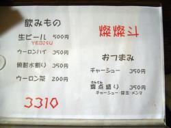 2008-02-01-03