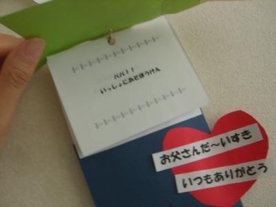 父の日プレゼント3