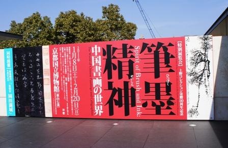 京都国立博物館 - コピー