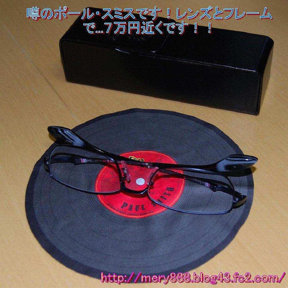 ポールスミスで7万円!!
