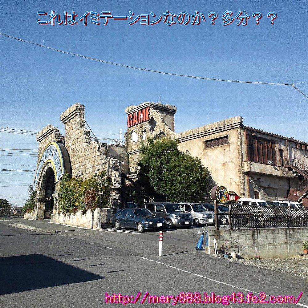 ゲーセンの旅第1弾(埼玉)001