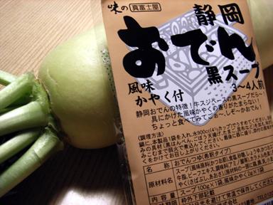 静岡スープの素