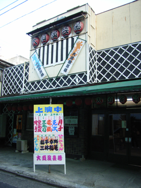 大須演芸場