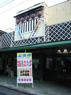 大須演芸場
