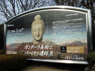 ガンダーラ美術とバーミヤン遺跡展