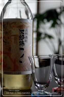 次郎柿ワイン