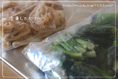 お惣菜の冷凍