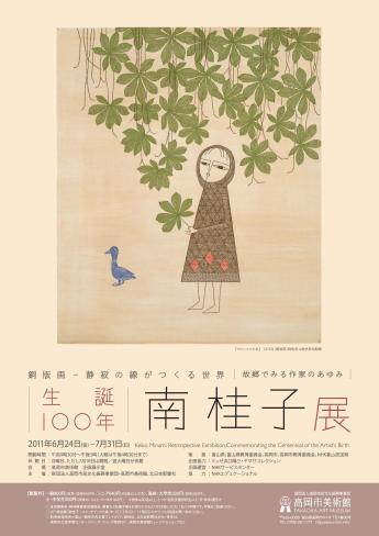 110626minami_keiko