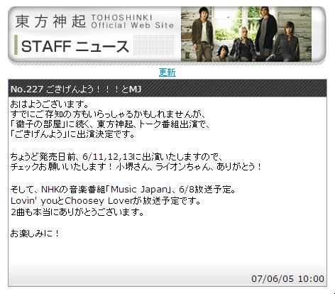 070605_staff_news.jpg