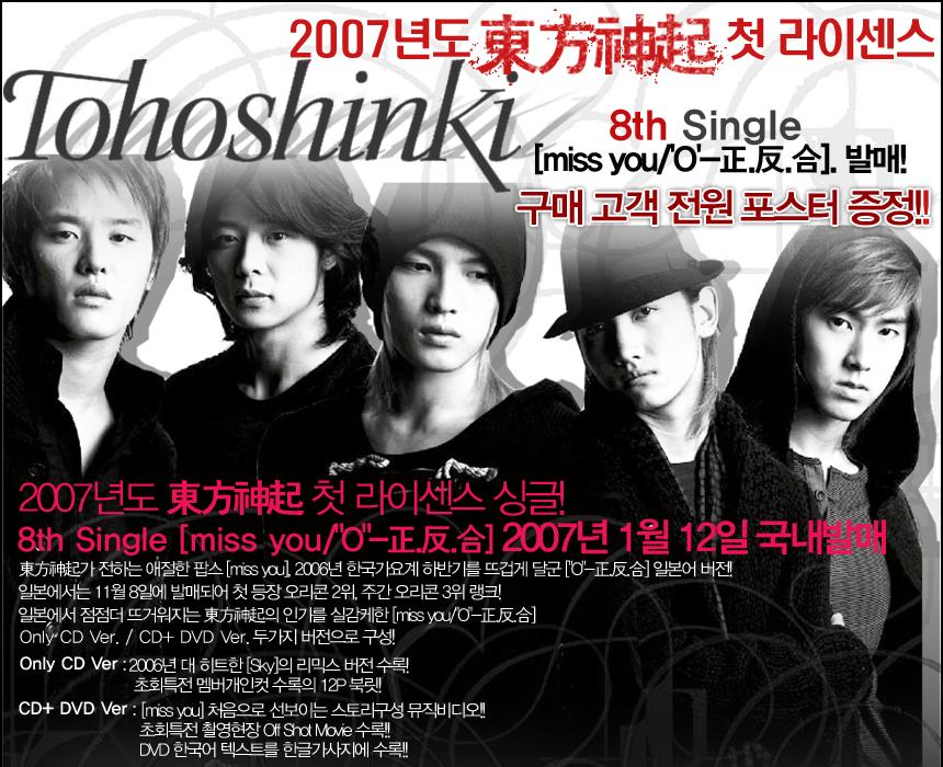tohoshinki_173_1.jpg