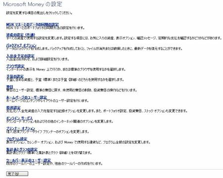 msmoney_customize00-02.jpg