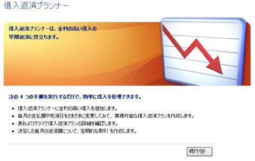 msmoney_loanplan01-01.jpg