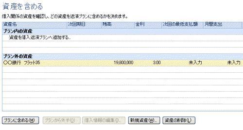 msmoney_loanplan01-02.jpg