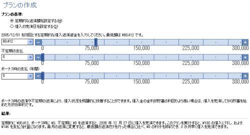 msmoney_loanplan01-03.jpg