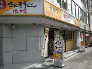 げんき家2