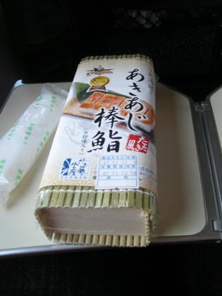 あきあじ寿司1