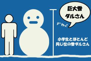 snow-man_1.jpg