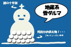 snow-man_2.jpg