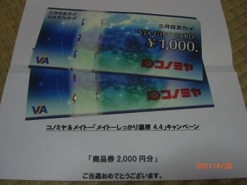 金券430小