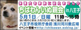 hachiouji20110501_320x120.jpg