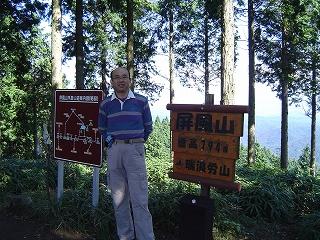 「 屏風山 山頂 」 岐阜県 恵那市
