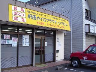 「 沢田カイロプラクティックセンター 」多治見市 京町