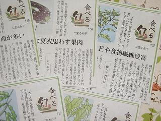 毎週火曜日の「中日新聞」に掲載されています。