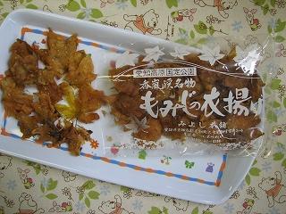 本物の 「 もみじの葉 」 が揚げてあります。
