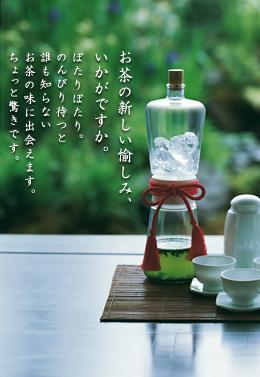 ゆっくりと溶けていく氷水で、お茶を抽出します。
