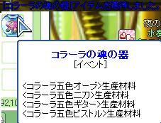LaTale00328.jpg