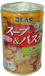 スープ&パスタ缶 完熟トマト