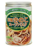 スープパスタ缶 洋風きのこスープパスタ