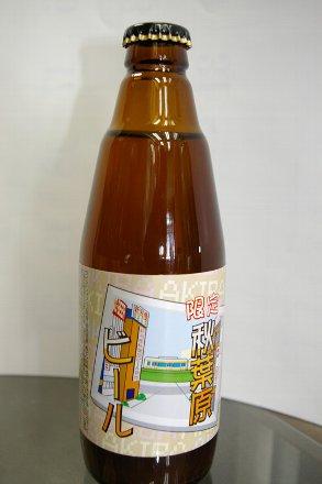 「秋葉原ビール」