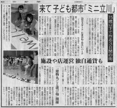 20071121朝日新聞