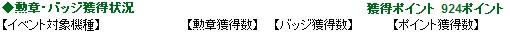 2012y03m03d_205434031(慈母イベ結果①)