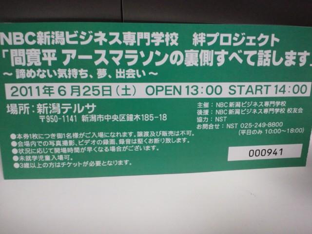 寛平チケット