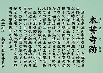 本誓寺跡(ほんせいじあと):銅山無縁墓地 看板
