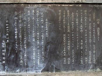 郷学温故堂、美祢郡役所跡 銘板拡大