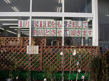 コーナン ホームストック美東店の閉店
