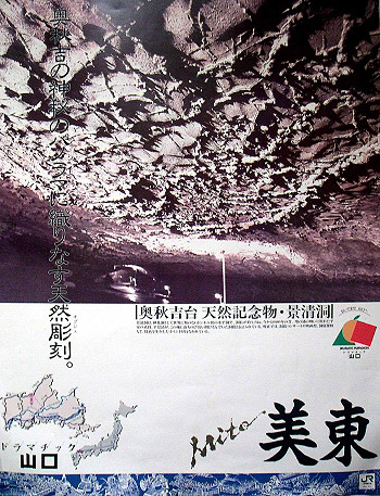 『ドラマチック山口』美東