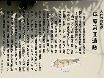平原第Ⅱ遺跡-3