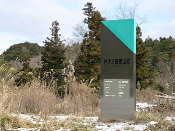 林道の完成に伴う碑