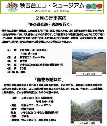 「秋吉台エコ・ミュージアム」2月の行事