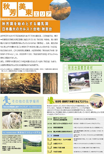 秋芳町・美東町で体験できるプログラム