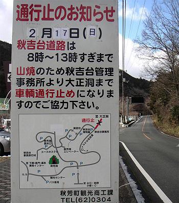 秋吉台山焼き前日-3