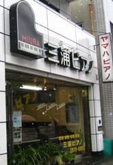 三浦ピアノ本郷店