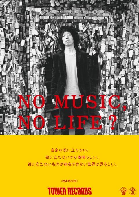 NMNL136_sakamoto.jpg